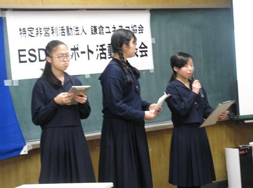 女子 学園 鎌倉 北