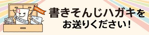 書きそんじハガキキャンペーン実施中!