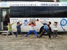 洋野町移動図書館車10月状況.JPG