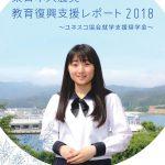 東日本大震災 教育復興支援レポート