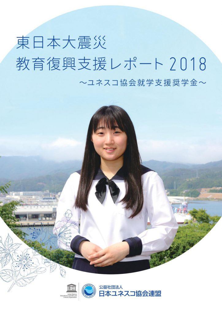 東日本大震災 教育復興支援レポート2018