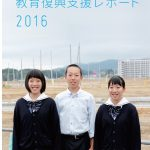東日本大震災教育復興支援レポート2016