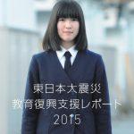 東日本大震災教育復興支援レポート2015