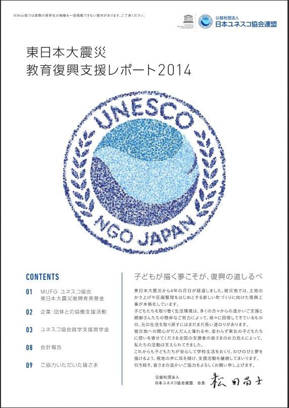 東日本大震災教育復興支援レポート2014