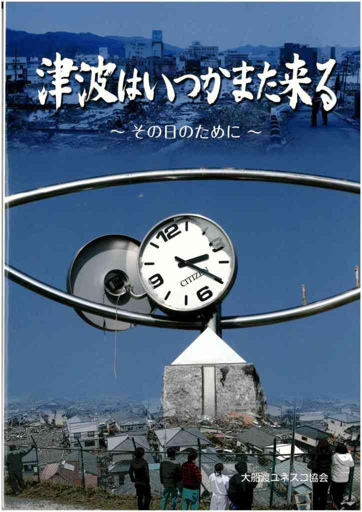 冊子「津波はいつかまた来る」