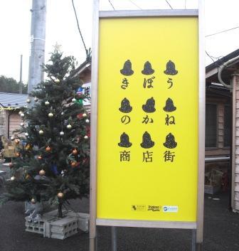 1onagawa_20121227.JPG