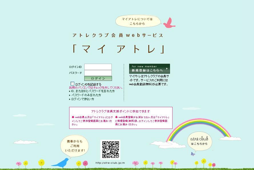 atre2_20130214.JPG