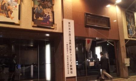 charity_kabuki_20121113.jpg