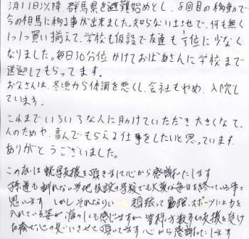 letter1_20130107.jpg