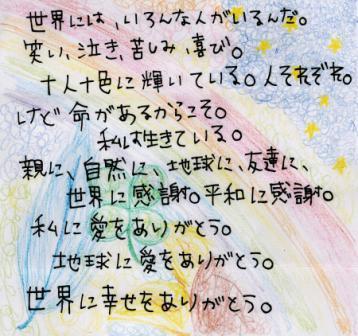 letter2_20130107.jpg