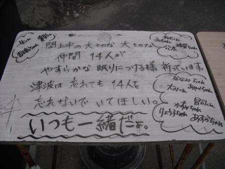 yuriage5_20130117.JPG