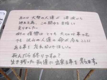 yuriage6_20130117.JPG
