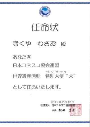 wasaoninmeijyou_20110213.jpg