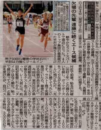 県高校新人陸上大会で優勝