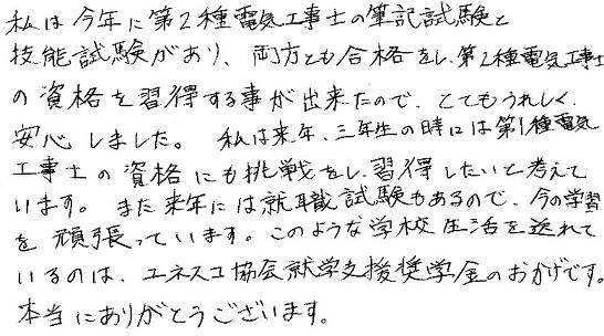 44-いわき高2.jpg