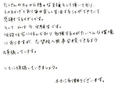 higashimatsusima_letter_20121128.jpg