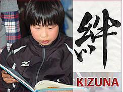 kizuna_0802.JPG