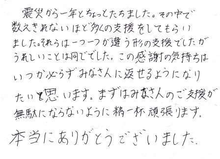 letter1_20121205.JPG