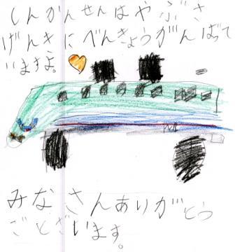 letter2_20121205.JPG