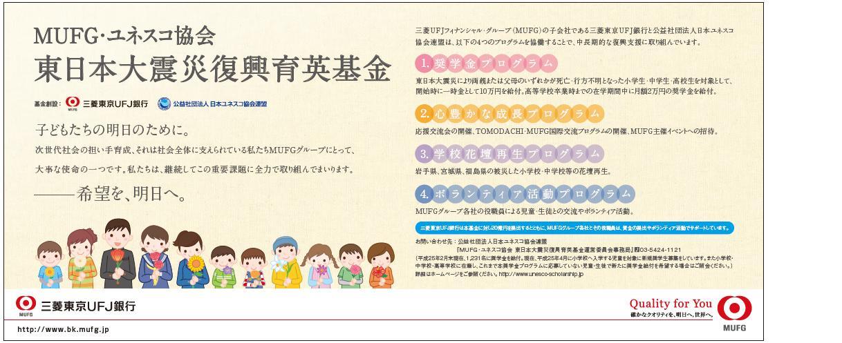 shinsai17_0311.JPG