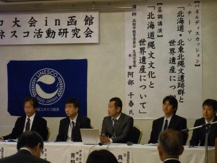 hokkaido_20111024.jpg