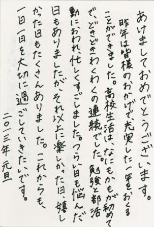 nengajyou4_20130109.jpg